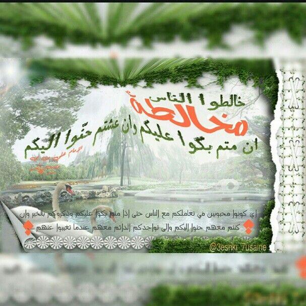 حكم الإمام علي مخالطة الناس امير المؤمنين علي ابن ابي طالب
