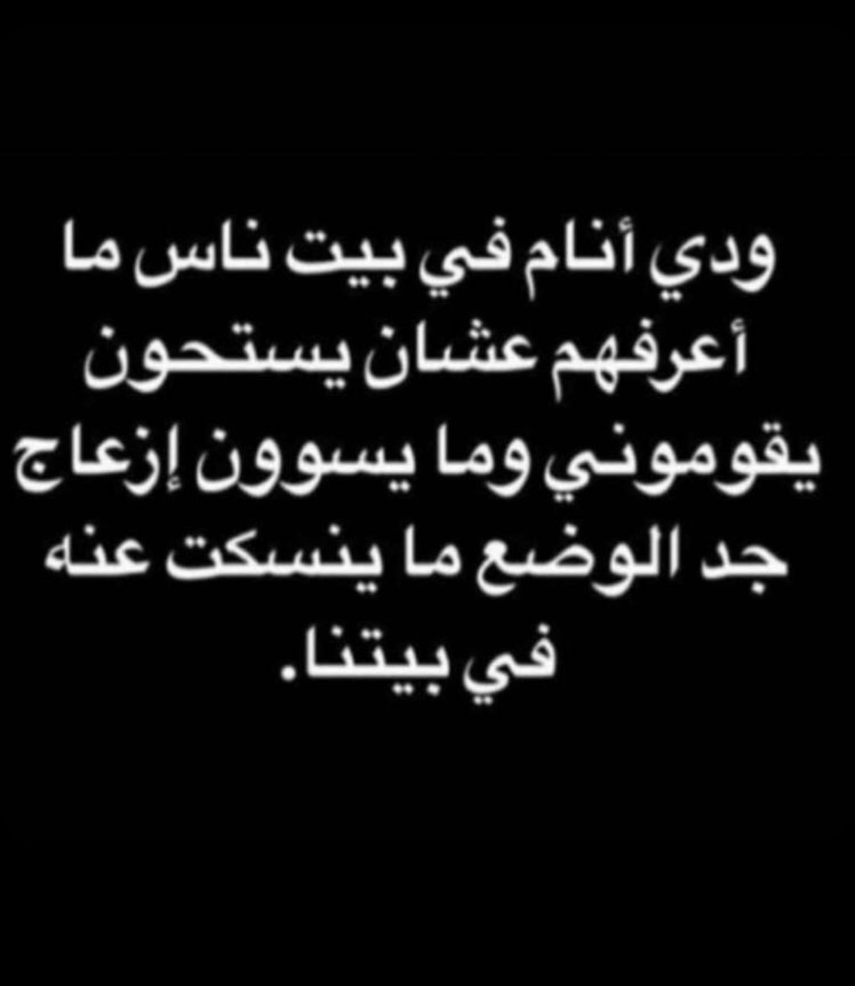 اه والله Words Quotes Funny Arabic Quotes Quran Quotes Inspirational