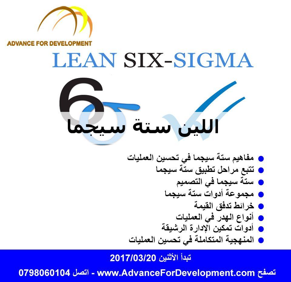 Lean Six Sigma Lss Advance For Development Lean Six Sigma Development Training Courses