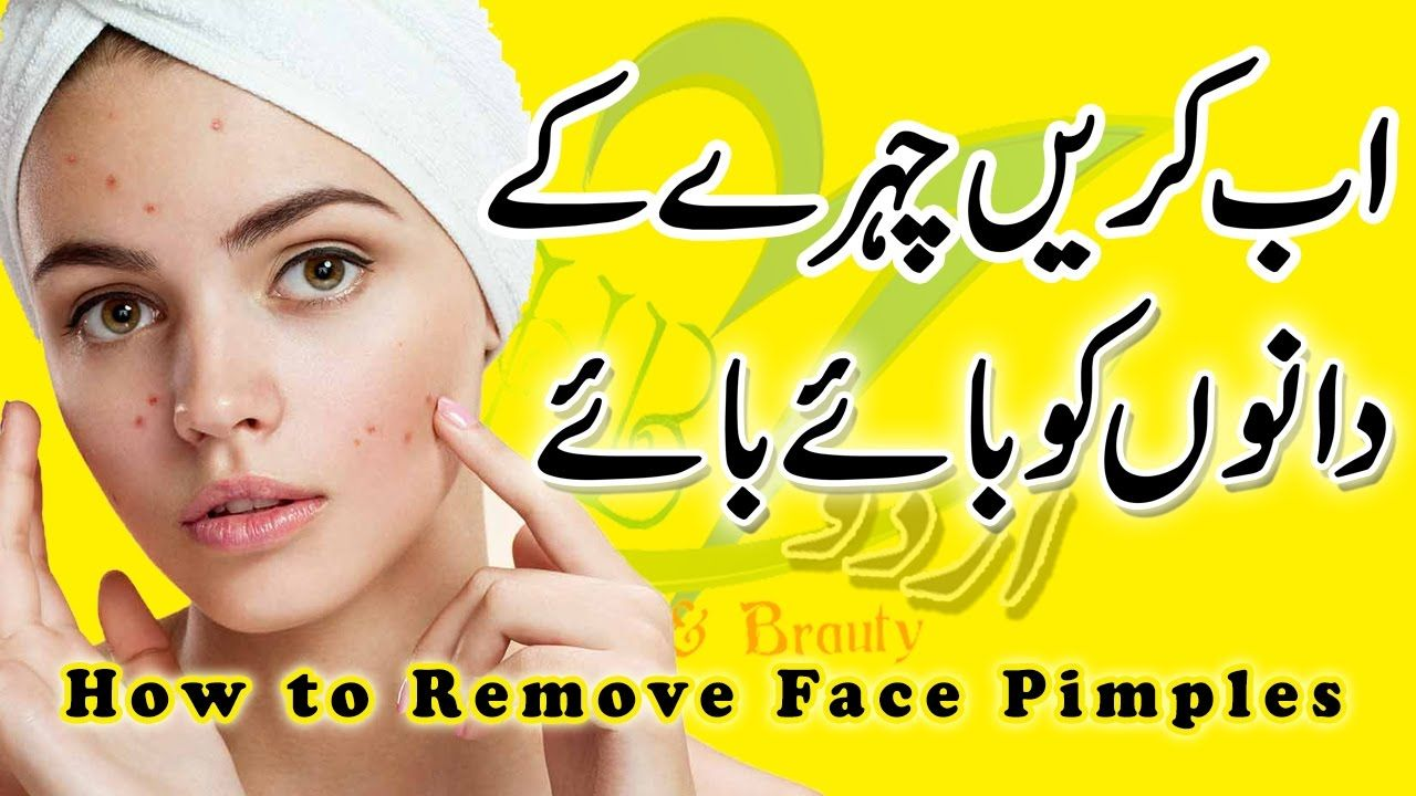 Beauty Tips For Face Pimples In Urdu How To Remove Pimples From