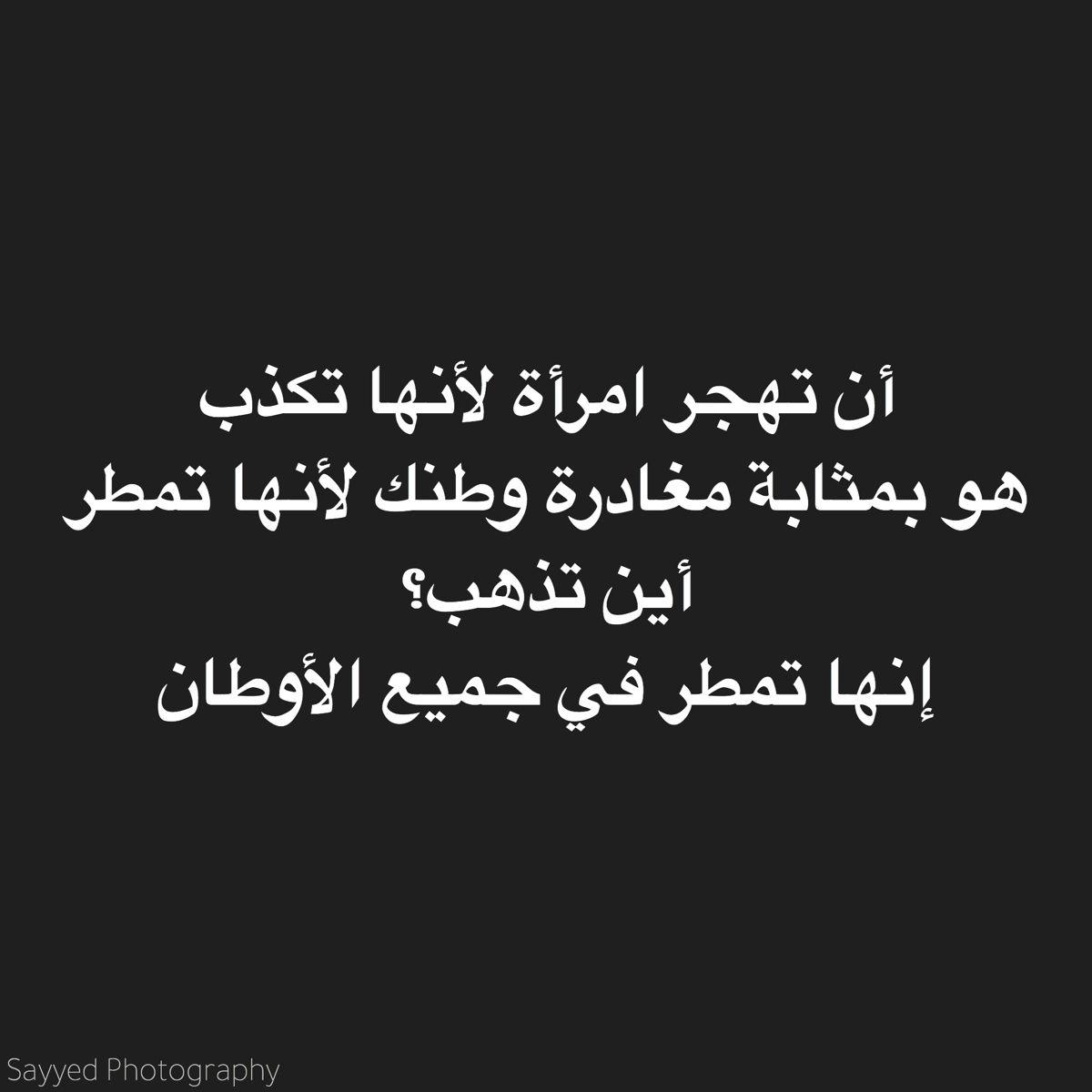 أن تهجر امرأة لأنها تكذب Arabic Calligraphy Calligraphy Photography