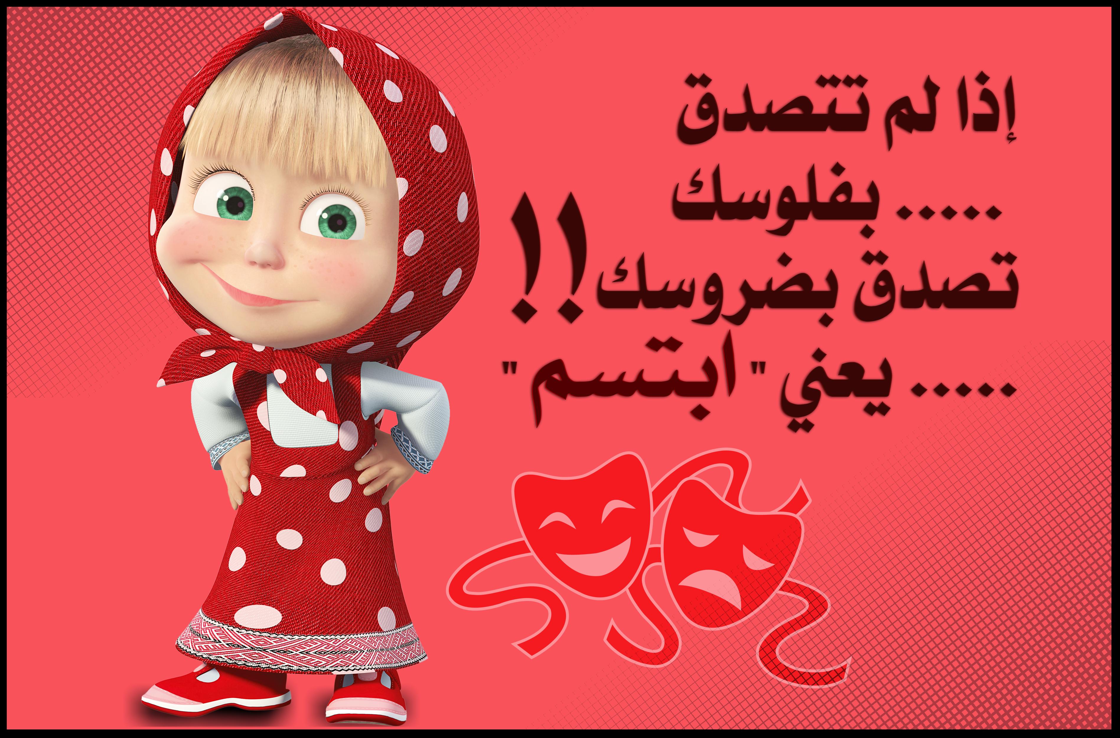 إذا لم تتصدق بفلوسك تصدق بضروسك يعني ابتسم Arabic Jokes Funny Arabic Quotes Funny