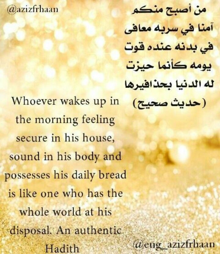 Hadith Prophet Mohammed S Saying Hadith Daily Bread Wholeness