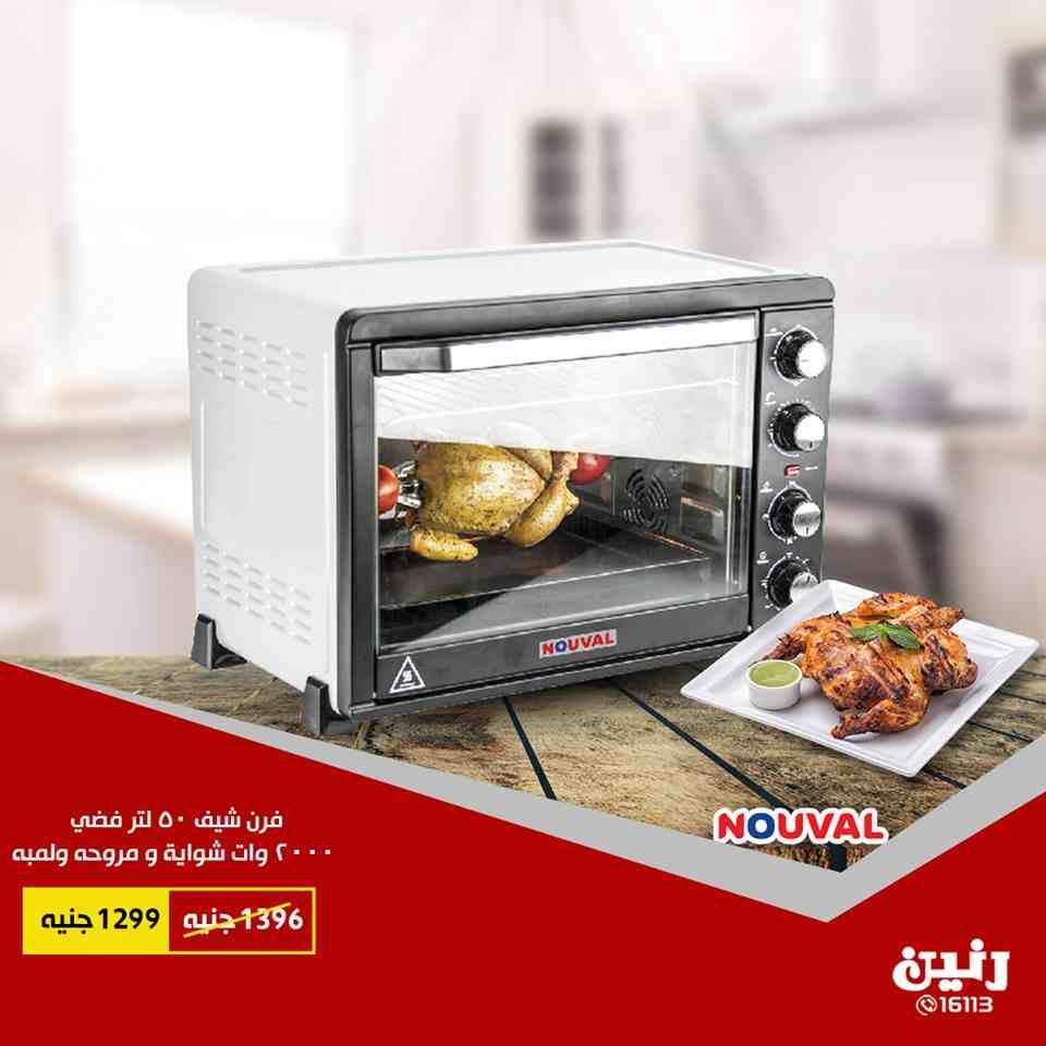 عروض رنين الخميس والجمعة 13 و 14 سبتمبر 2018 اجهزة كهربائية Toaster Oven Oven Kitchen Appliances