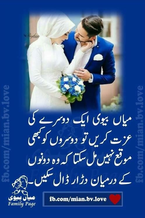 Pin By Anum On Gehri Batain  Husband Quotes From Wife -2396