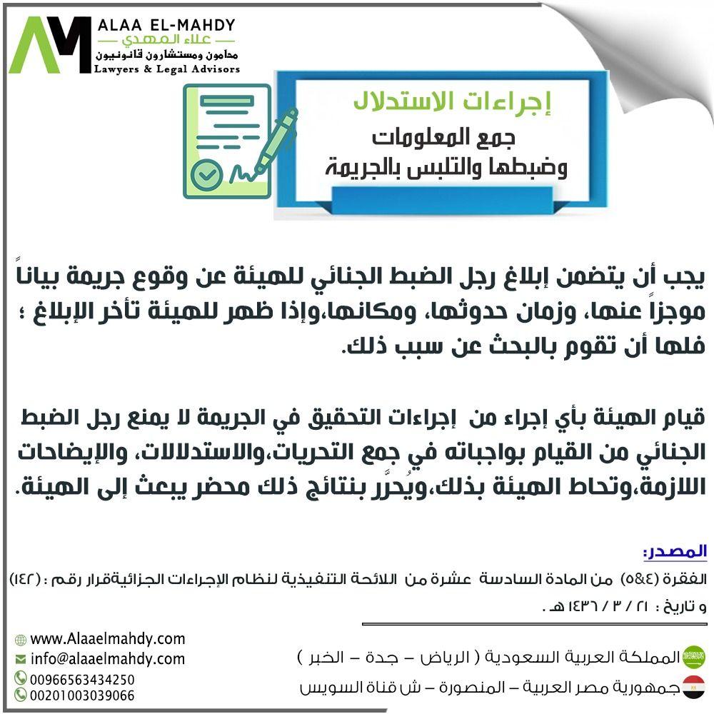 المستشار علاء المهدي محامون مستشارون قانونيون معلومة قانونية Legal Advisor Advisor Lawyer