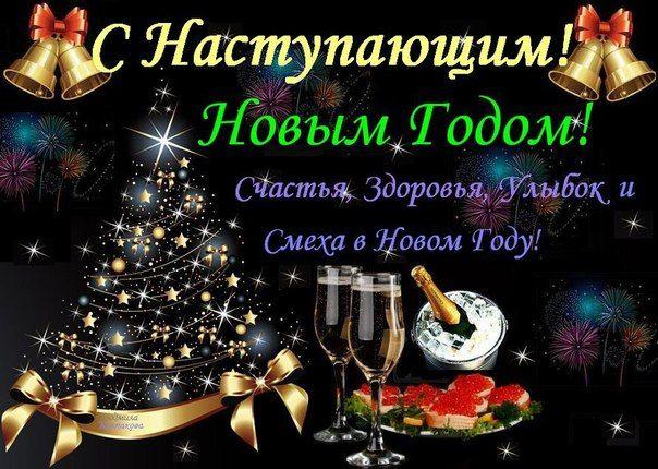 S Nastupayushim Novym 2016 Godom Druzya Otkrytki Novyj God Novogodnie Pozhelaniya