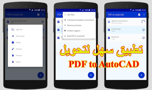أروع و أسهل تطبيق تحويل بي دي أف إلى أوتوكاد مجانا مجلتك المعمارية Autocad Blog Posts Blog
