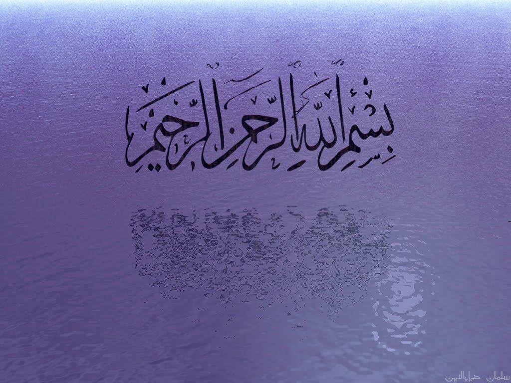 Wallpaper Kaligrafi Bismillah Free Downloads