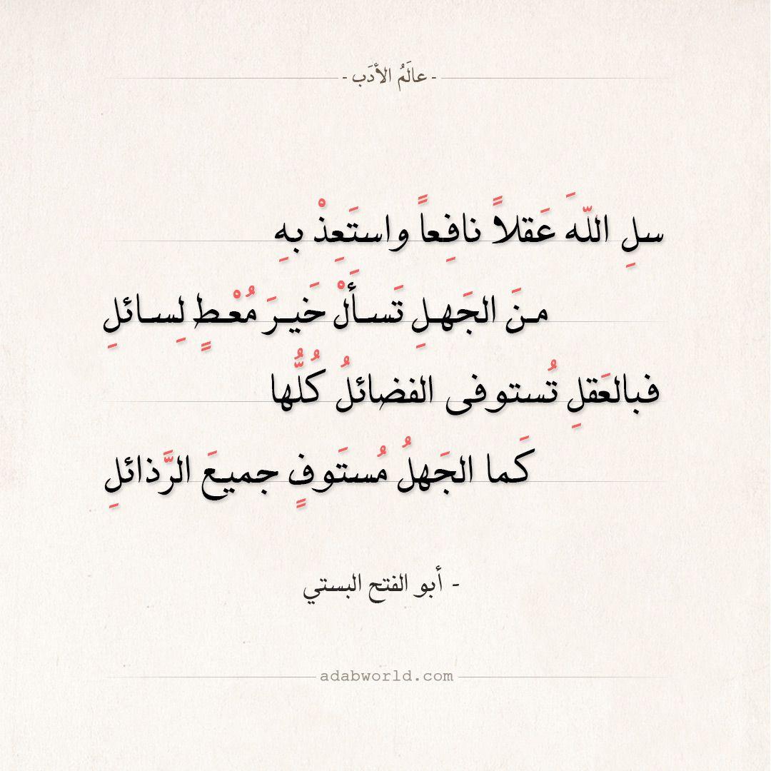 شعر أبو الفتح البستي سل الله عقلا نافعا واستعذ به عالم الأدب One Word Quotes Islamic Love Quotes Positive Quotes