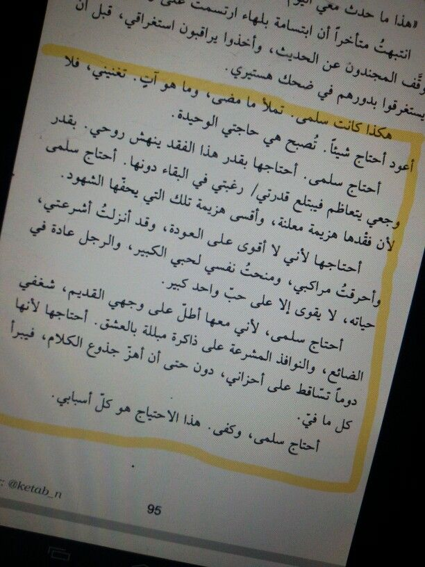 عقدني وهو يتكلم عن محبوبته سلمى حجي جابر مرسى فاطمه Quotations Words Emotions