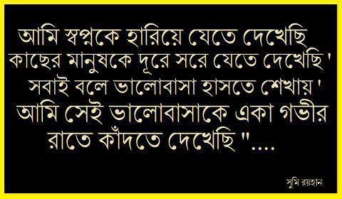 Bangla Romantic Quotes Quotesgram By At Quotesgram Bangla Qoutes