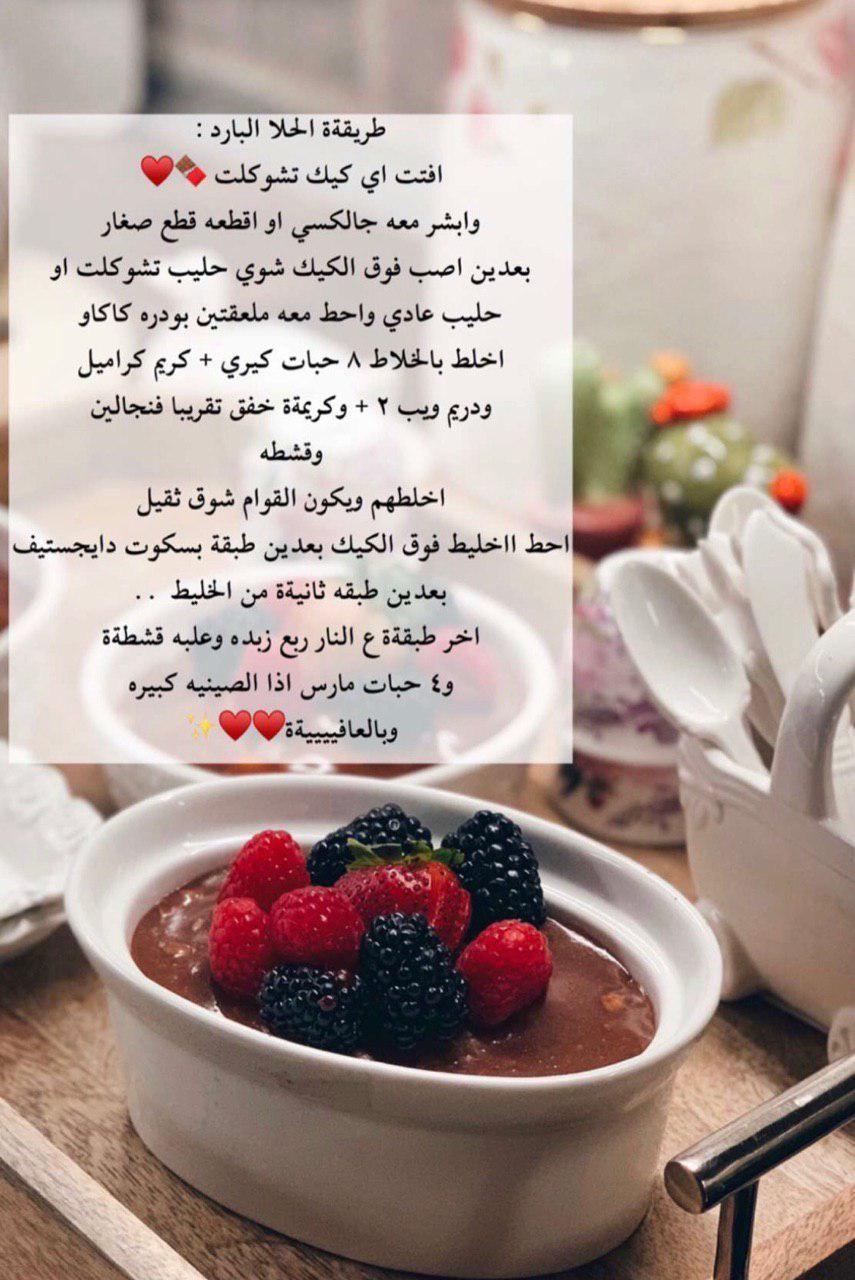حلا بارد سهل Cooking Recipes Desserts Yummy Food Dessert Food Recipies