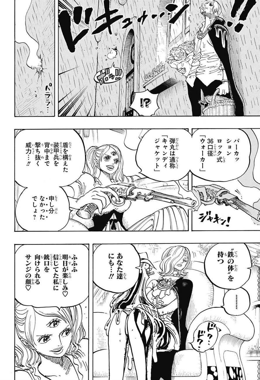 ワンピース chapter 851 page 10 one piece comic cartoons comics one piece chapter