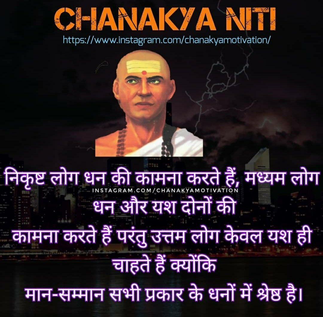 Pin by CV Hu on Chankya quotes in 2020 Reality quotes
