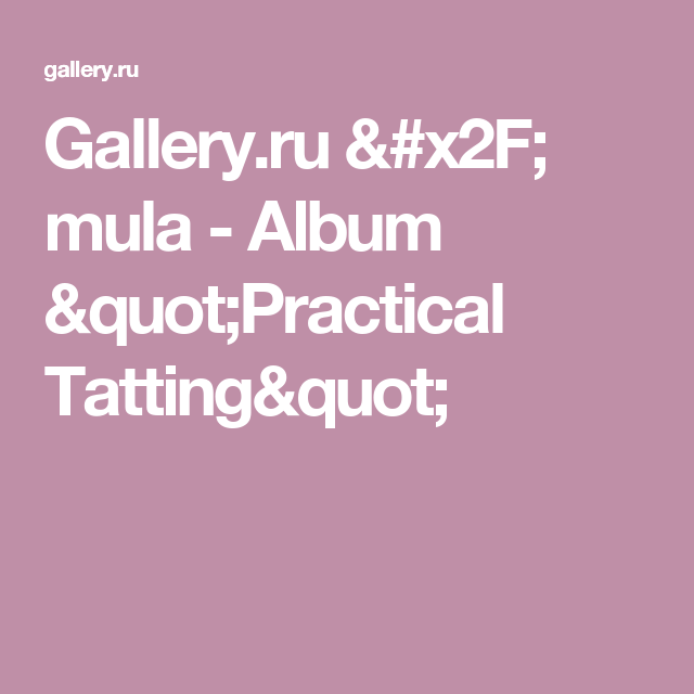 "Gallery.ru / mula - Album ""Practical Tatting"""