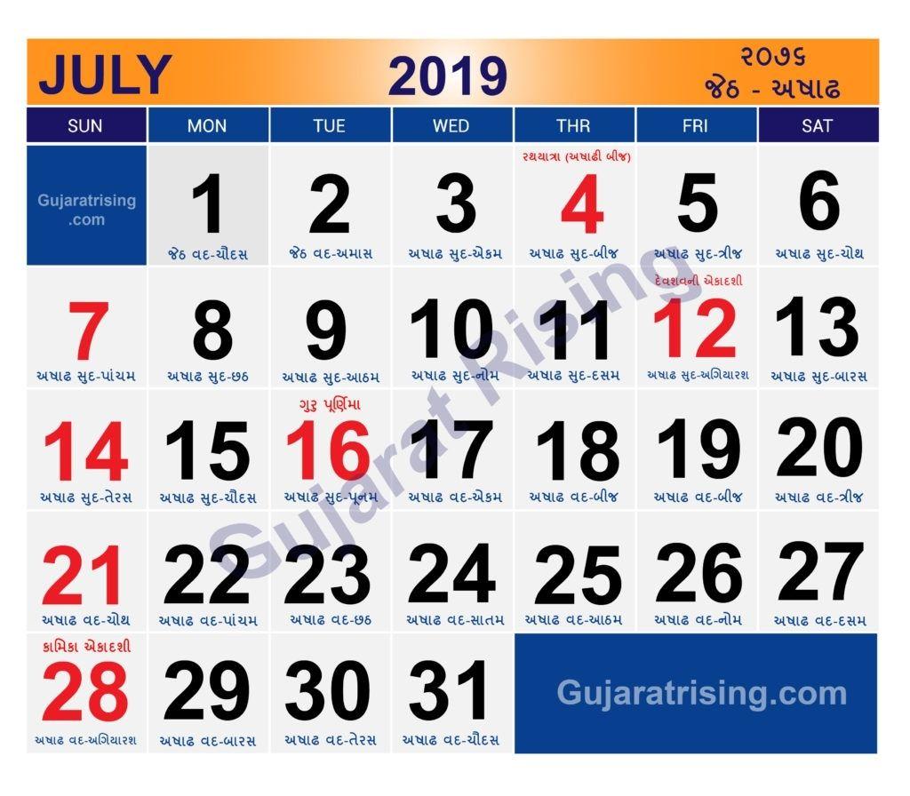 July 2019 Calendar India Holidays 2019 Gujarati Festivals Get