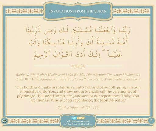 Surah Al-Baqarah 2:128