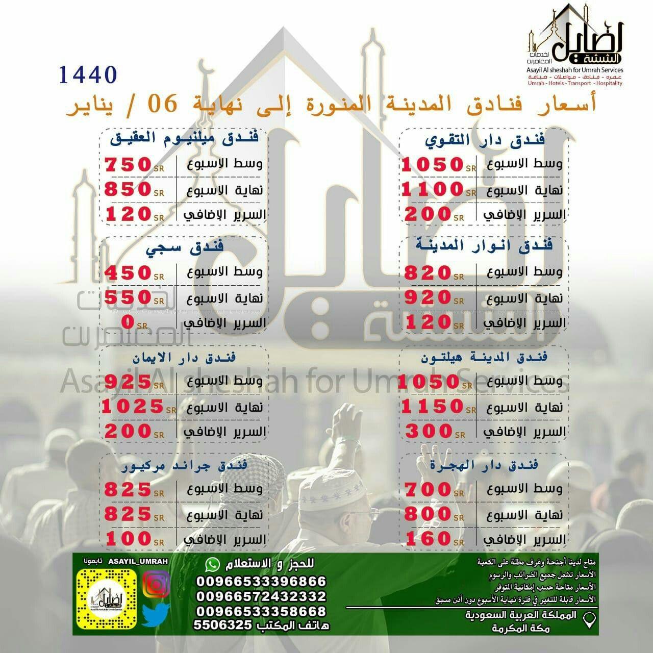 اصايل الششه لعروض الفنادق حجز فنادق مكة افضل الاسعار حجوزات فنادق بمكه التواصل عبر ارقامنا 00966533396866 00966125506325 خدمات حج Map Alai Map Screenshot