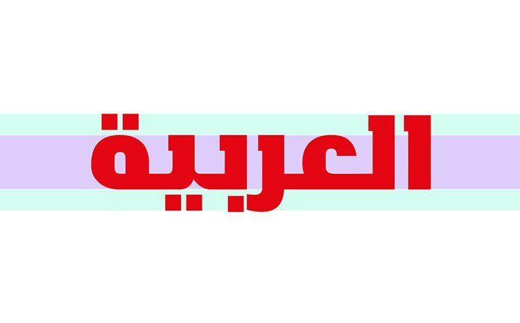 تحميل خط تايبو مجانا Arabic Font Photoshop