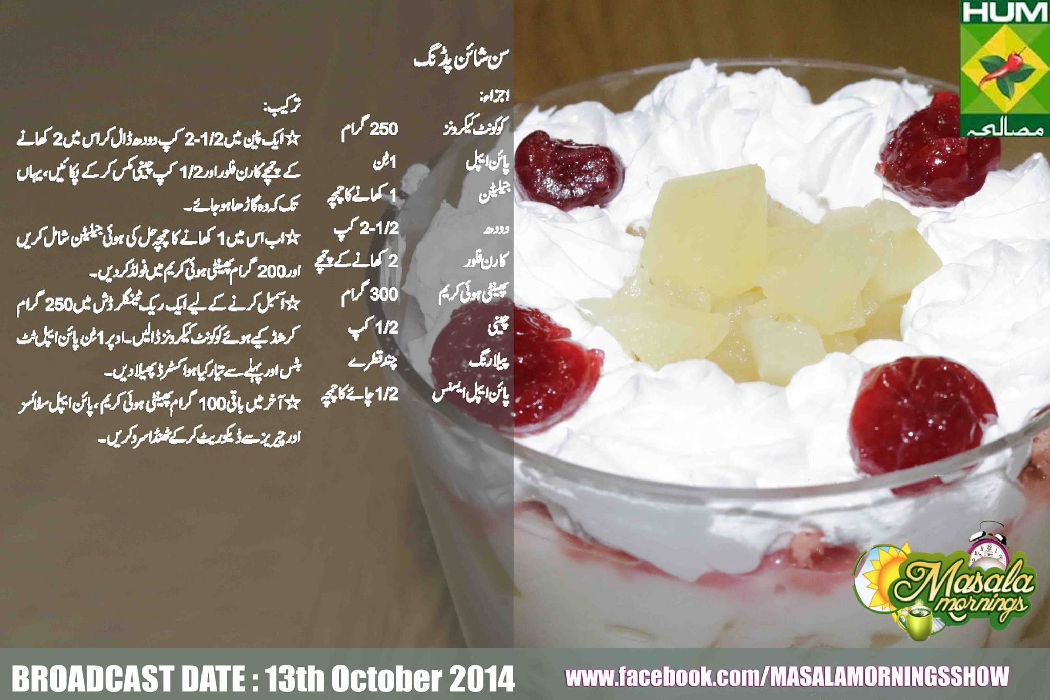 Sunshine Pudding Shireen Anwar Recipes In Urdu In 2019