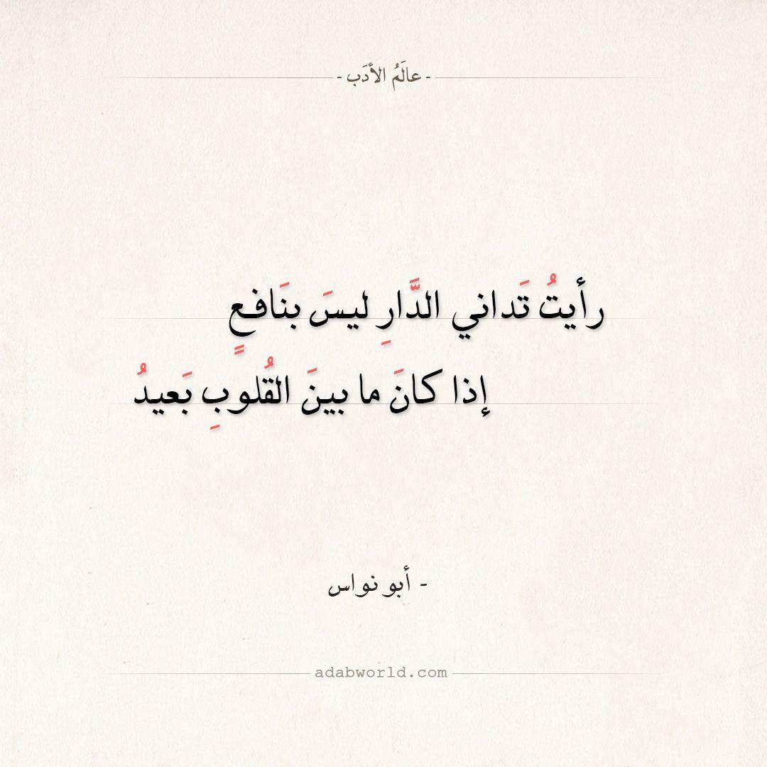 شعر أبو نواس رأيت تداني الدار ليس بنافع عالم الأدب Quotes Math Math Equations