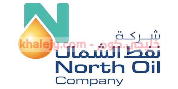 وظائف شركة نفط الشمال في قطر عدة تخصصات شركة نفط الشمال هي مشروع مشترك بين مؤسستين مشهورتين عالميا قطر للبترول وتوتال هدفنا هو زيادة الإنت Oil Company Oils