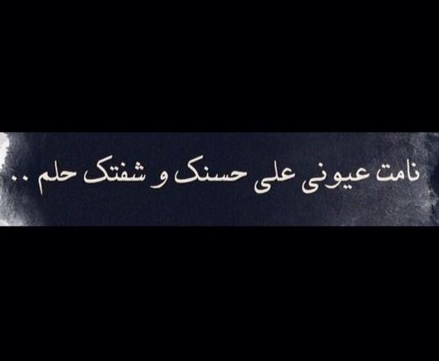 نامت عيوني على حسنك Love Words Arabic Quotes Words