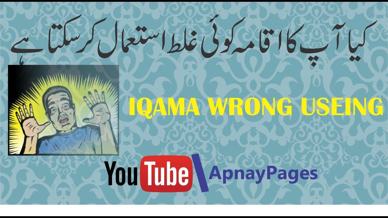Who is using your iqama number or passport number wrong or right in