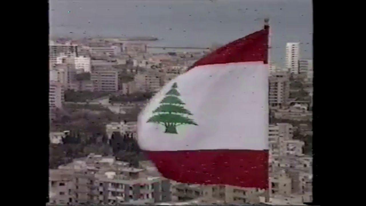 النشيد الوطني اللبناني National Anthem Of Lebanon 1993 National Anthem Anthem Singing