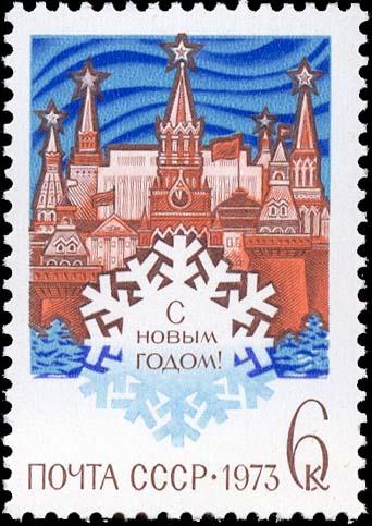 1972 Stamp 1972 Happy New Year 1973 Soviet Union Ussr New Year Pochtovaya Marka Marki Tisnenie