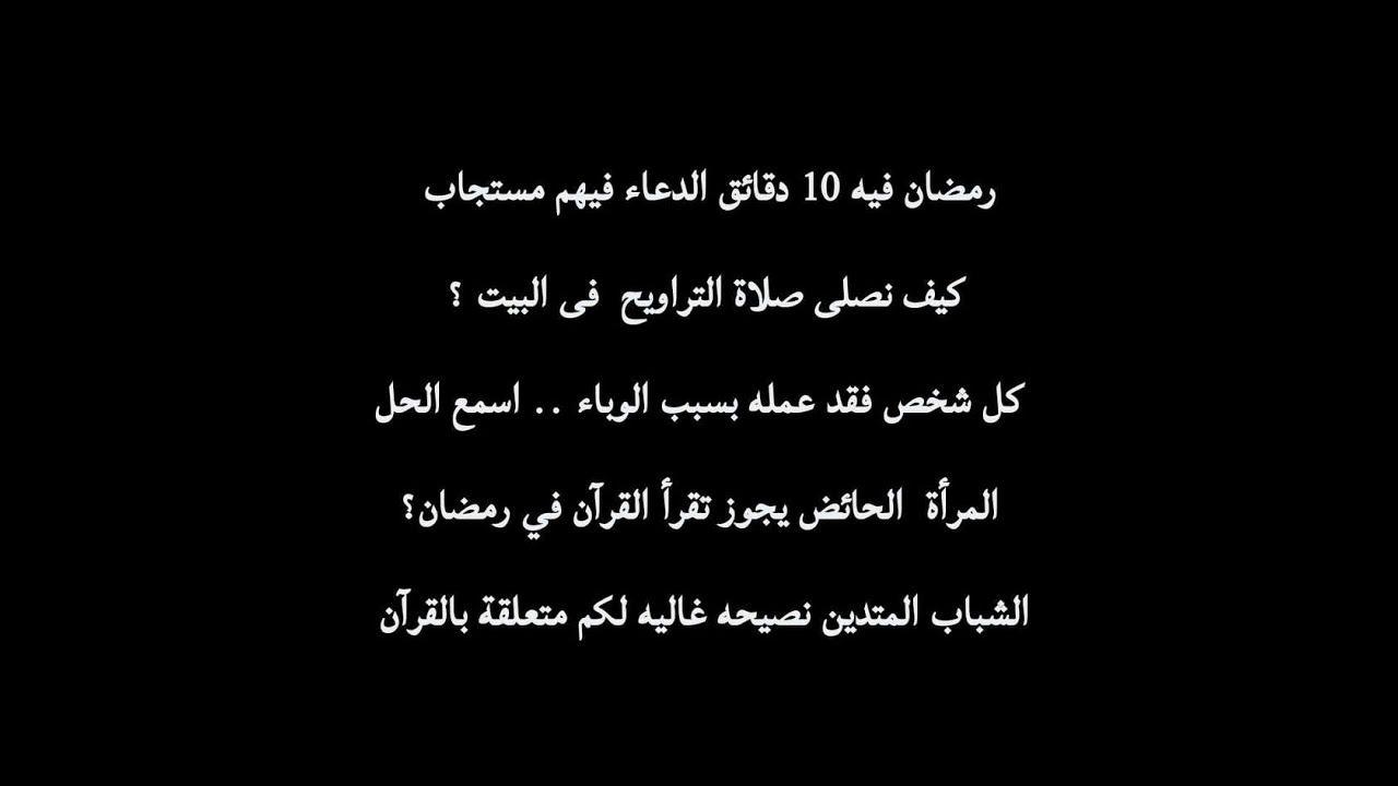 رمضان فيه عشر دقائق الله يستجيب فيهم الدعاء حديث رسول الله ياسعده Math Math Equations