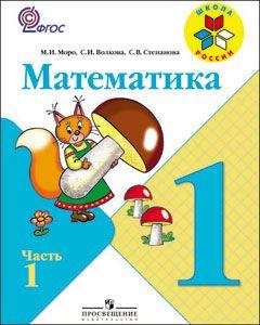 учебник моро 1 класс 1 часть математика онлайн
