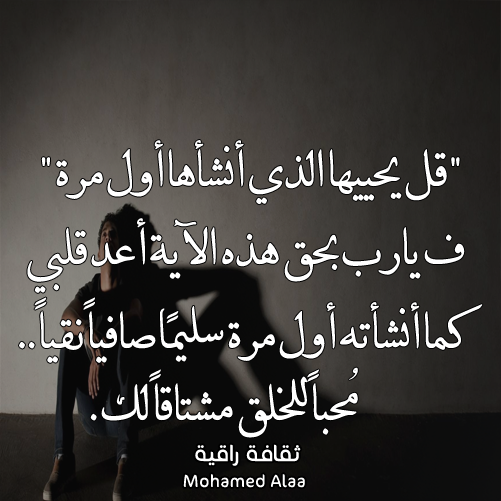 21271199 1663239620374311 3109564815379439104 N Png 501 501 Arabic Quotes Arabic Words Words
