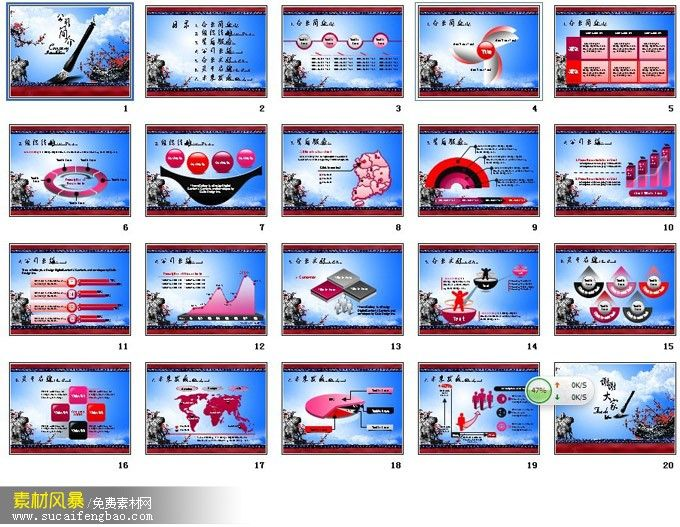 Classical Chinese wind enterprise ppt template design #PPT - free profile templates