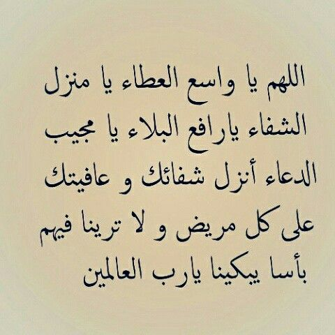 Pin By Same On دعــــــــــــــــــــاء Quotes Instagram Highlight Icons Arabic Quotes