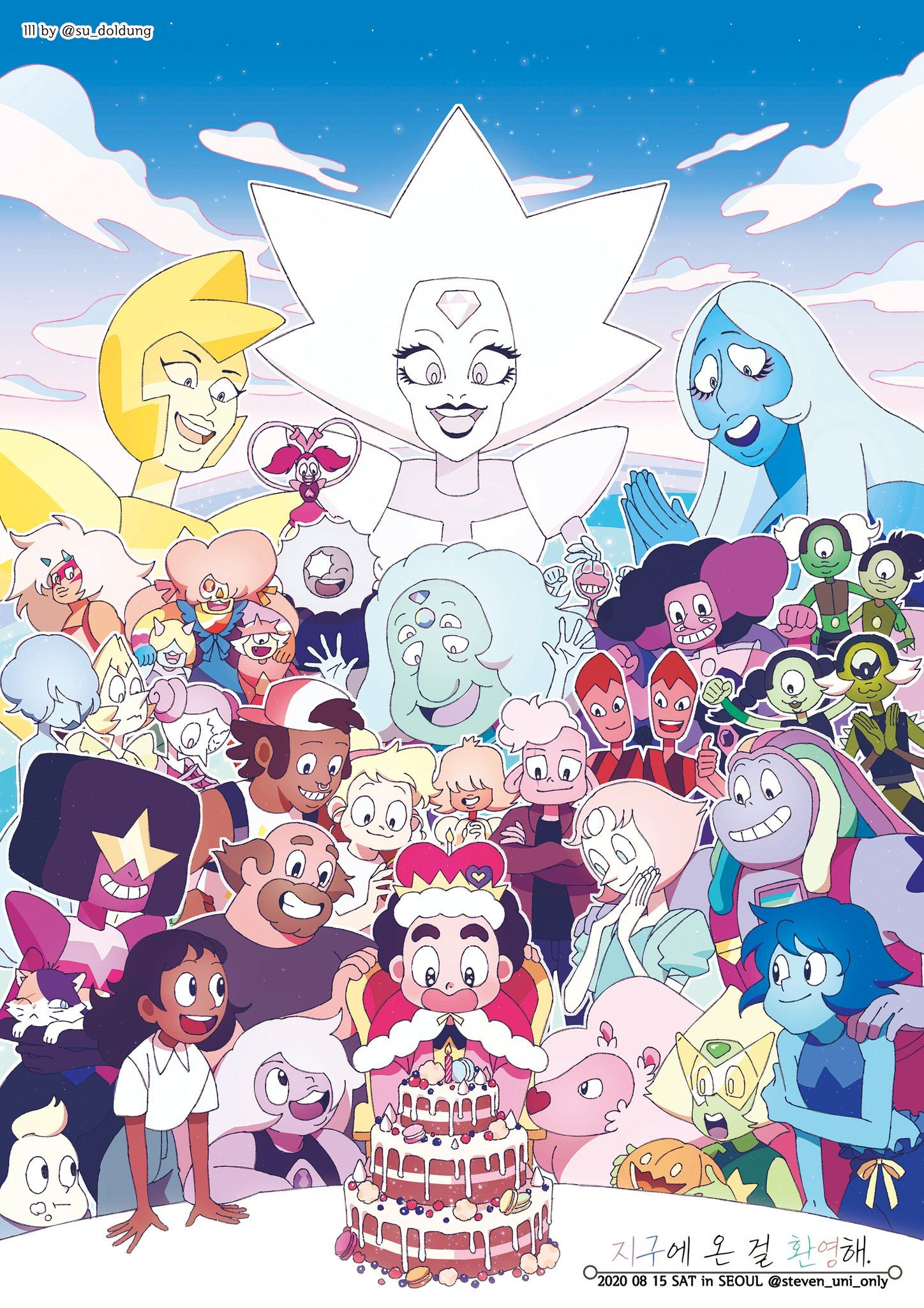 Welcome To Earth 스티븐 유니버스 배포전 On Steven Universe