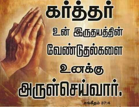 சங் 37:4 | Tamil Bible Words | Tamil bible words, Bible
