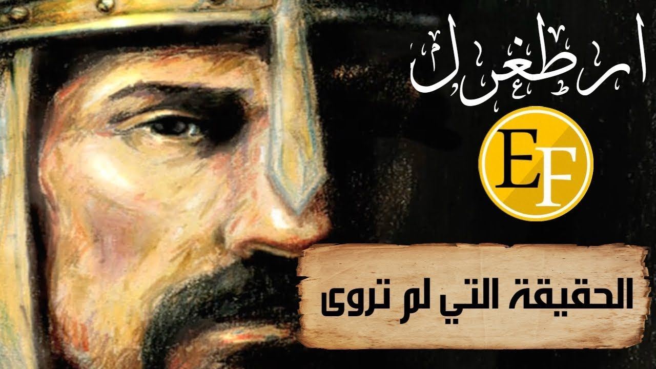 ارطغرل العقاب الجارح مؤسس الامبراطورية العثمانية الحقيقة التي لم Art Drawings Historical Figures Art