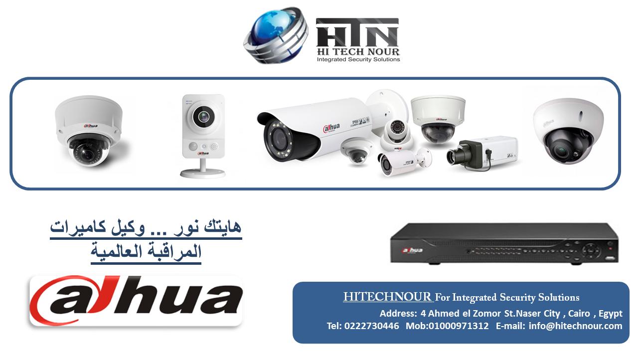 كاميرات المراقبة داهوا من الوكيل الحصرى هاى تك نور لكاميرات المراقبة والانظمة الامنية المتكاملة Dahua Hitechnour Security Solutions Surveillance Solutions