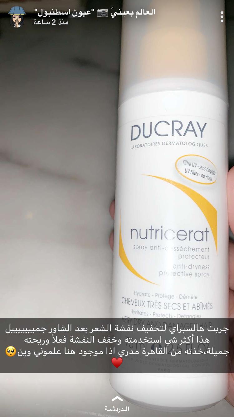 Pin By Rahaf Al Moteri On Cocoon Center Beauty Recipes Hair Skin Care Hair Care Oils