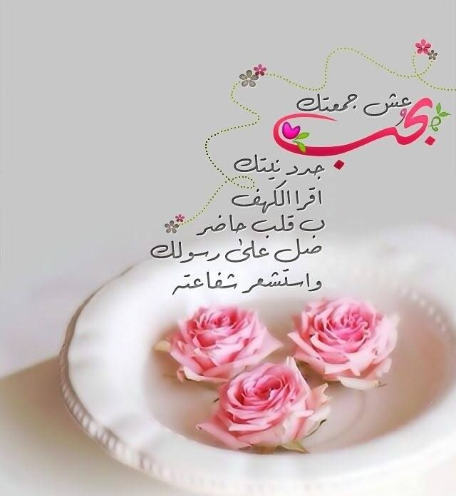 Pin By رغــــــد On بطـاقـات صبـاحيـة واسـلاميـة Happy Birthday Wishes Beautiful Morning Messages Blessed Friday