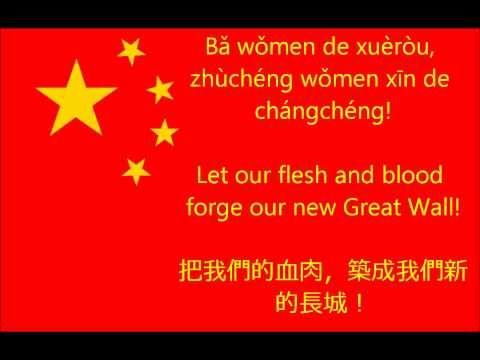 National Chinese Anthem Lyrics Anthem Lyrics History Book Club Military History Books