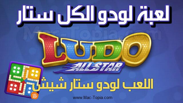 تنزيل لعبة الليدو Ludo All Star الجديدة للجوال اخر تحديث مجانا ماك توبيا Frosted Flakes Cereal Box Frosted Flakes Frosted Flakes Cereal