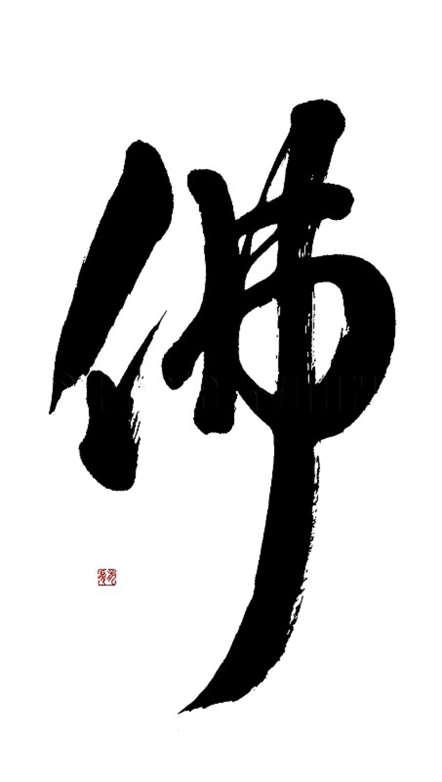 Buddha calligraphy by shodo artist ponte ryuurui if you enjoy arts and crafts youll will love this cool info buycottarizona Image collections