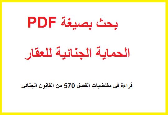 الحماية الجنائية للعقار Pdf Math Books Math Equations