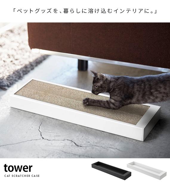 Tower タワー 猫の爪とぎケース 公式 北欧インテリア 家具の通販エア リゾーム 爪とぎ 猫 ペット用品