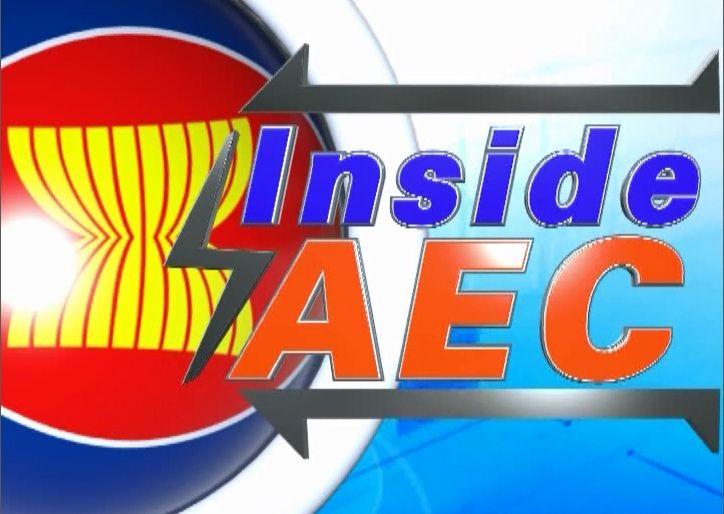 เชิญติดตามรับชม Inside AEC เจาะลึกประเด็นเด็ดรอบรั้วอาเซียนประจำวันที่ 4 ก.พ. 58