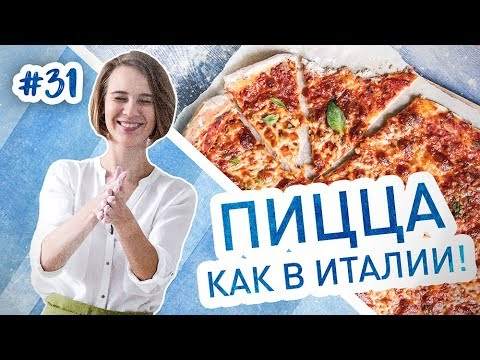 Пицца Маргарита — пошаговый классический рецепт с фото | Тесто для ... | 360x480
