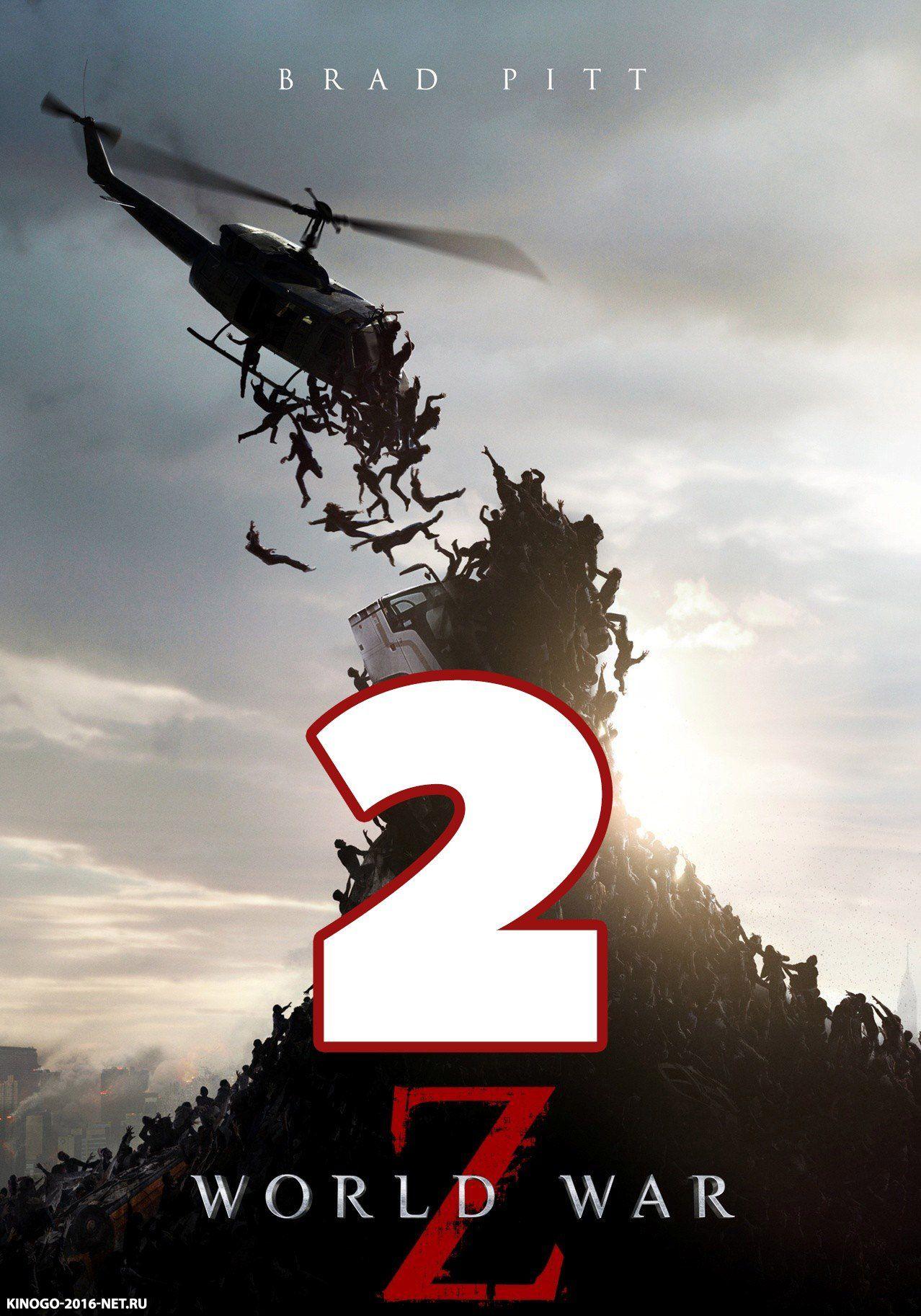 Фильм Война миров Z 2 2017 года | Фильмы, Война, Мир